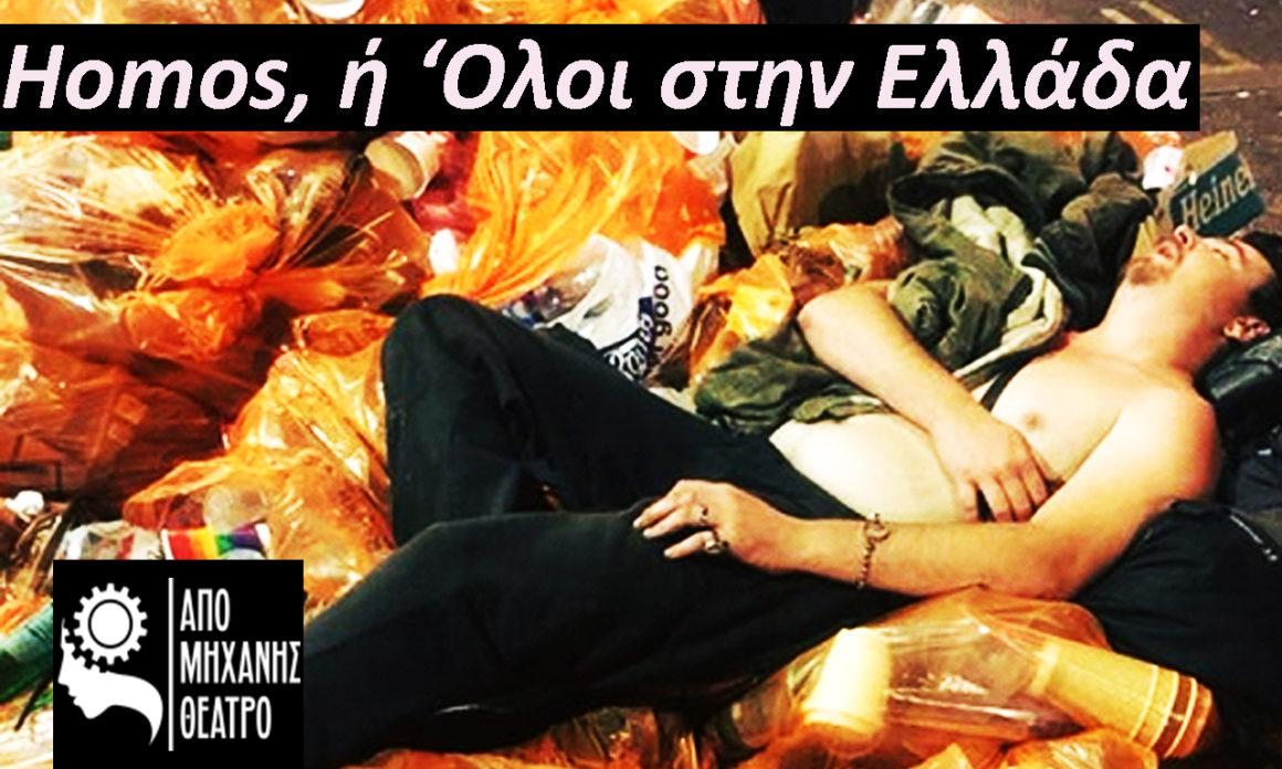 Homos, ή Όλοι στην Ελλάδα